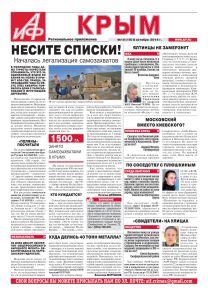 АиФ-Крым №41