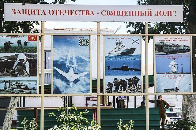 Наглядная агитация в краевом военном комиссариате.