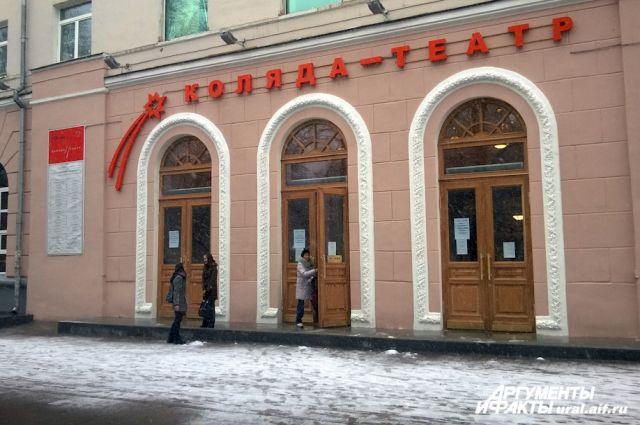 Екатеринбургский «Коляда-Театр» снова собирается в Москву