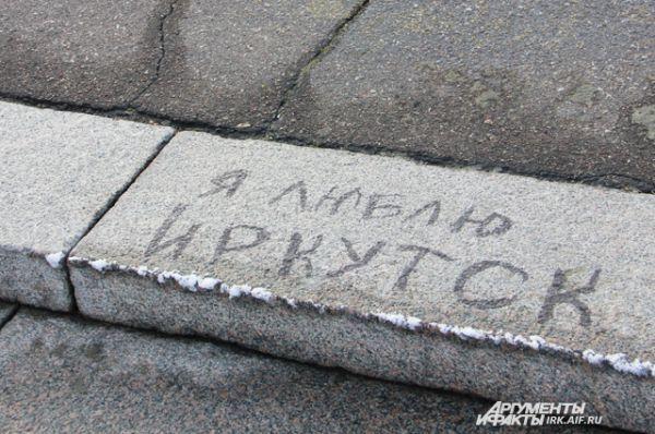 Иркутск, который любят.