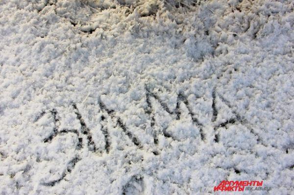 Иркутяне соскучились по снегу. То тут, то там можно наткнуться на самые разные надписи.