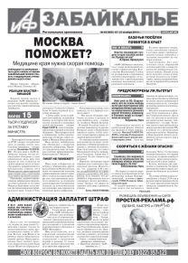 Забайкальскому краю нужна скорая помощь!