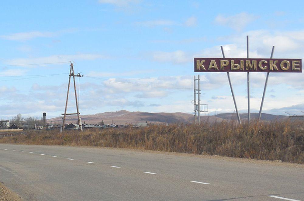 На въезде в Карымскую.