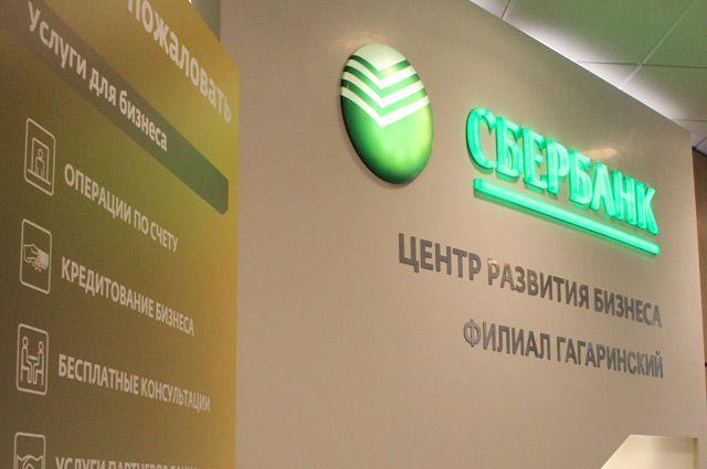 взять 300 тысяч рублей в кредит в сбербанке