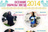 Осенние образы украинских звезд