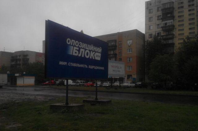 Билборд «Оппозиционного блока»