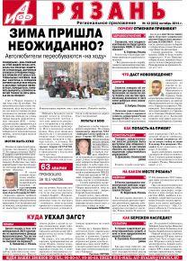 Аргументы и Факты - Рязань №43. Зима пришла неожиданно?