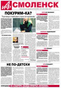 Аргументы и Факты - Смоленск №43. Покурим-ка?