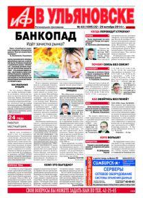 АиФ - Ульяновск 43