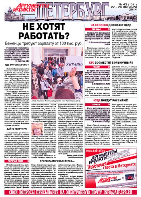 Газета Аргументы и Факты Москва  читать электронную