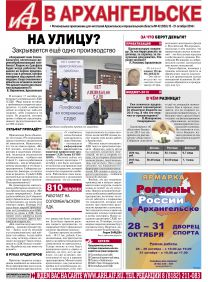 Аргументы и Факты в Архангельске №43