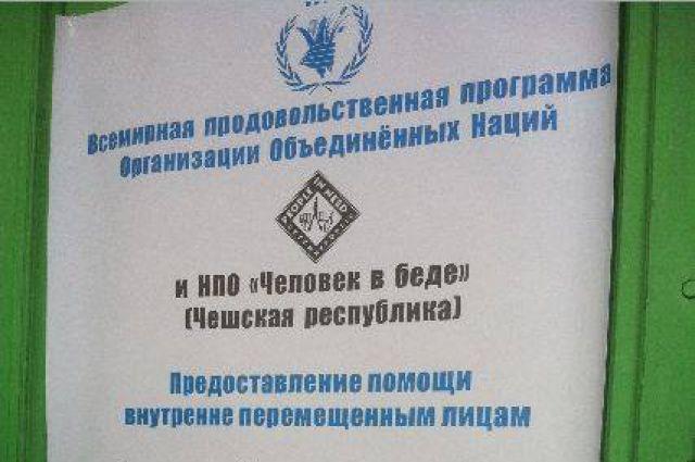 Программа ООН