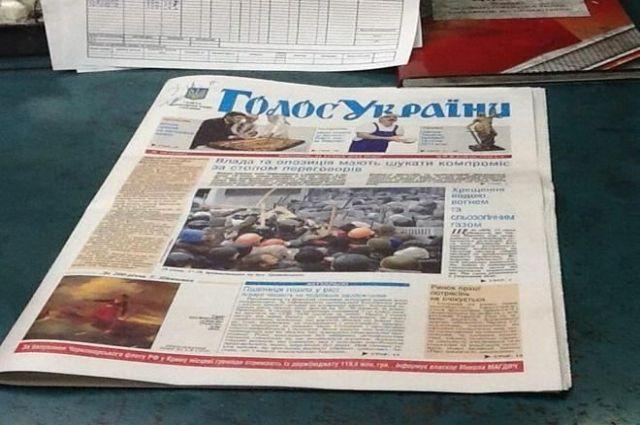 Газета «Голос Украины»