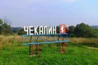Чекалин - самый маленький город в России.