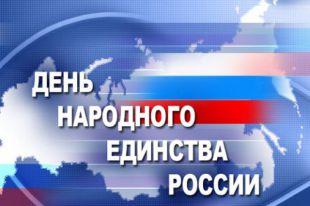 День народного единства в Омске отпразднуют народными гуляниями ОБЩЕСТВО АиФ Омск