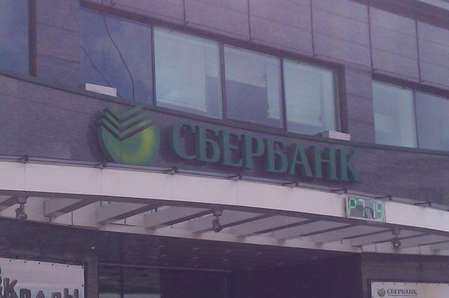 Оформить онлайн-депозиты клиенты могут с использованием интернет-банка Сбербанк Онлайн.