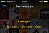 Опция «Рекомендации» стала доступна и пользователям мобильного приложения Яндекс.Музыка.
