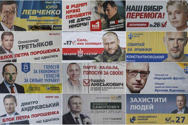 Предвыборная агитация на Украине.