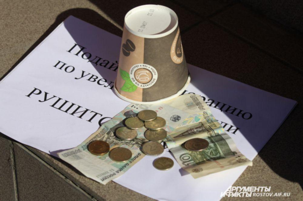 За час порошайничества редактору «АиФ-Ростов» подали 88 рублей.