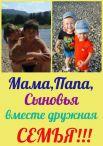 Участник №9. Семья Якуповых