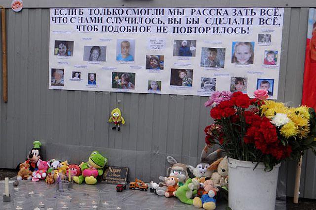 Общественность проводит митинги памяти о детях, погибших от рук педофилов.