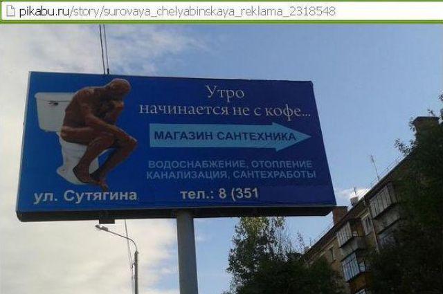 Оригинальная реклама сантехники висела в Копейске этой весной.