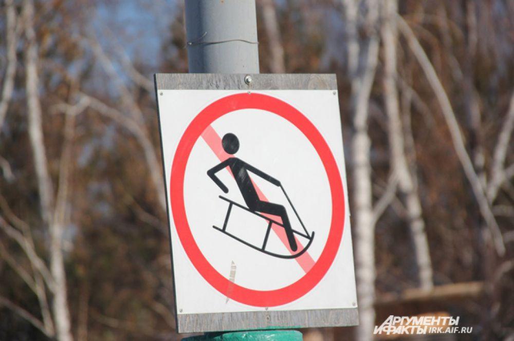 Не только экстрималы вышли на заснеженные склоны, но и местная детвора с ледянками, которых не останавливают даже запрещающие знаки.