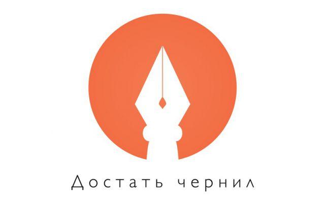 Второй поэтический вечер «Достать чернил» пройдёт в Омске в конце ноября.