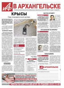 АиФ в Архангельске №44