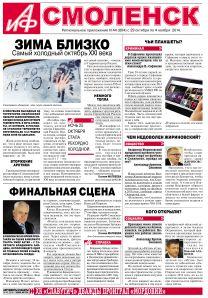 Аргументы и Факты - Смоленск №44. Зима близко