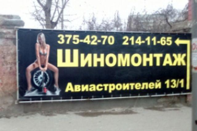 Баннер с ненадлежащей рекламой.