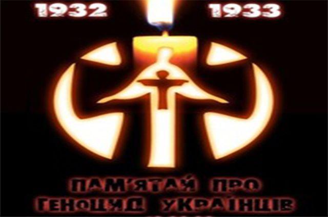 Памяти жертв геноцида украинского народа