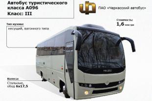 Автобус «Атаман»