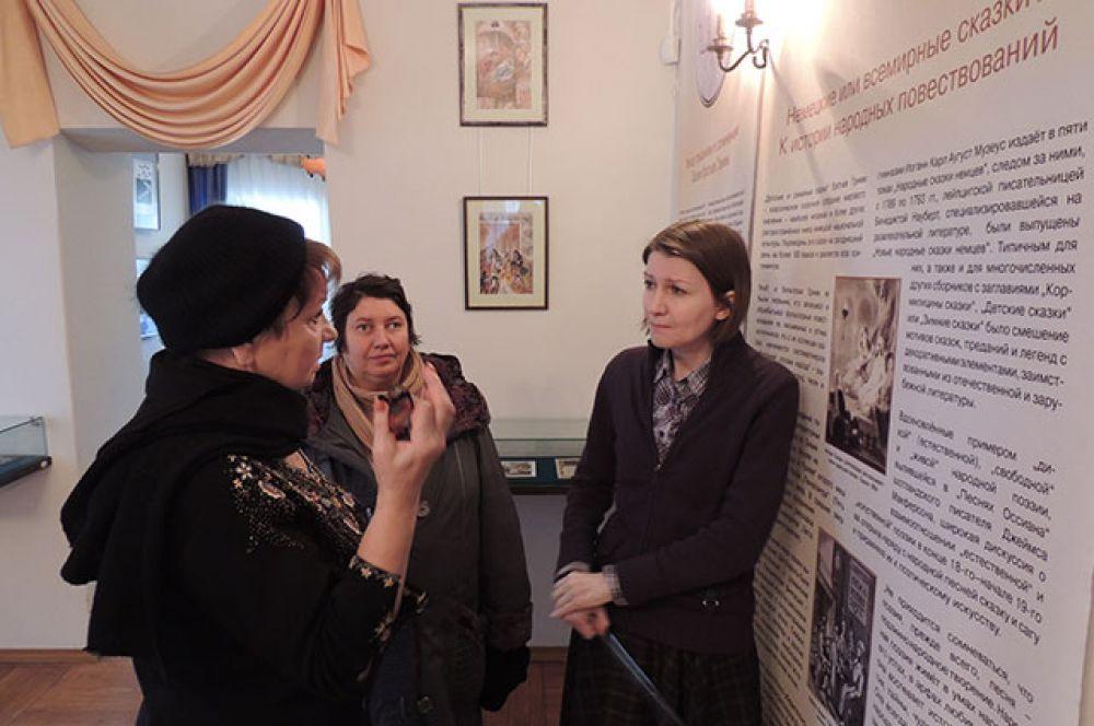 Посетители выставки живо обсуждают творчество братьев Гримм