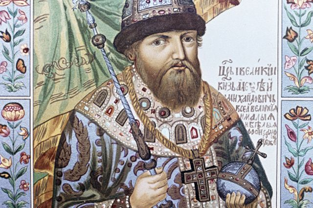 Царь Алексей Михайлович Романов.