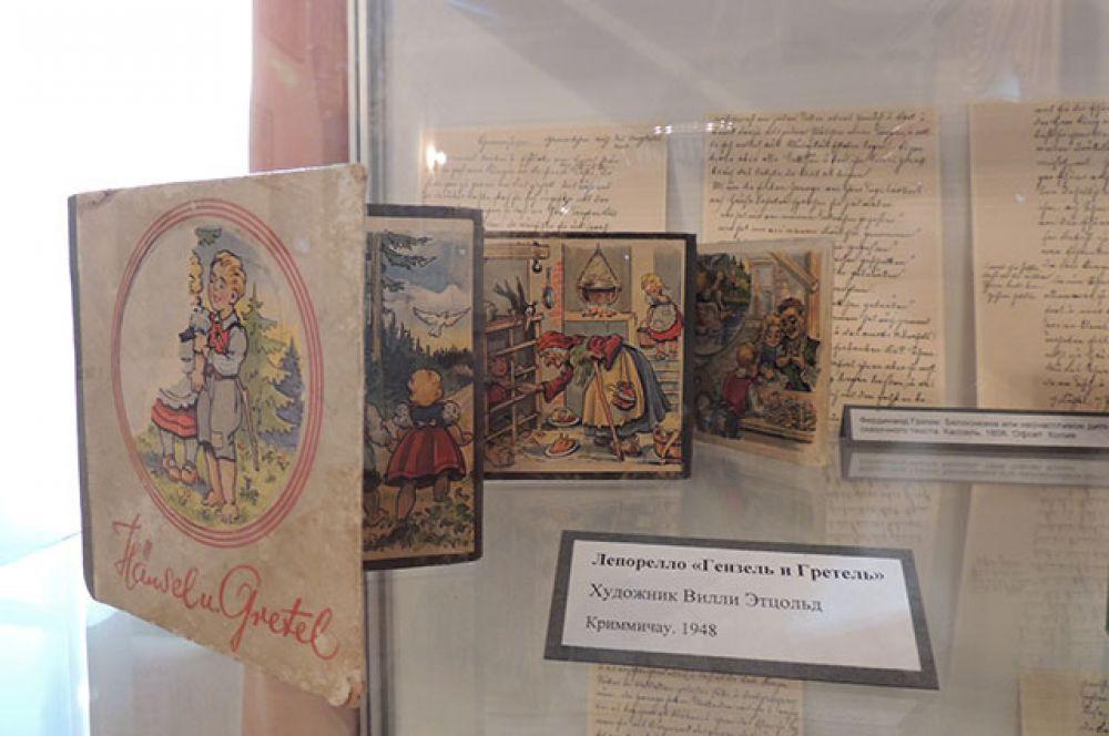 Лепорелло (набор скрепленных вместе открыток) «Гензель и Гретель», 1948 год