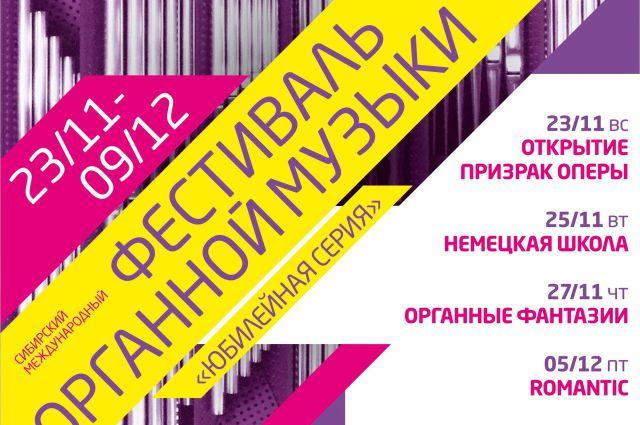 В Омске скоро откроется фестиваль органной музыки.