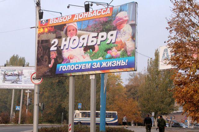 Предвыборный плакат на одной из улиц Донецка