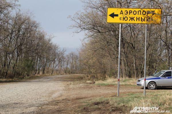 Появились первые дорожные знаки с указателем аэропорта