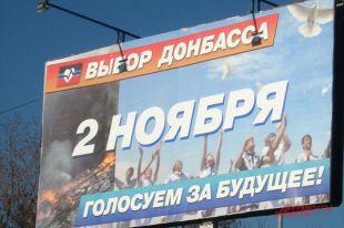 Наблюдатели отмечают высокую явку на выборах в ЛНР