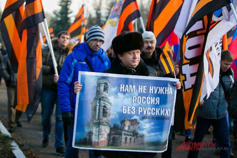 «Русский марш» в Казани.