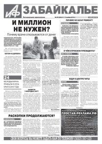 Даже миллион рублей не привлекает молодых врачей в забайкальские сёла