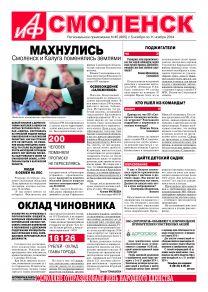 Аргументы и Факты - Смоленск №45. Махнулись