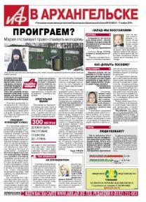 АиФ в Архангельске №45