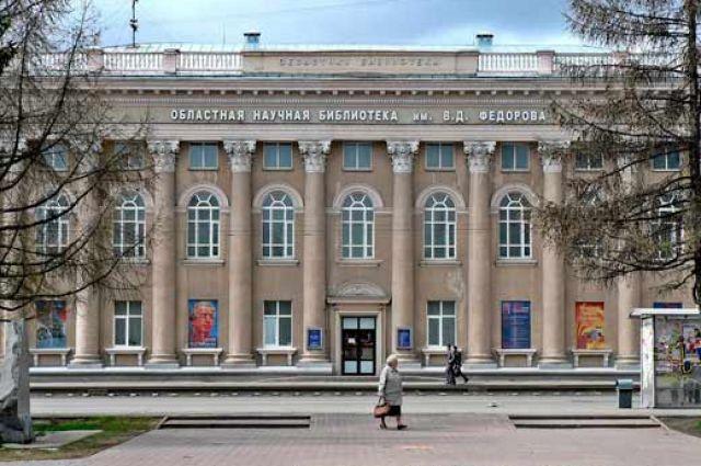 Кемеровская областная научная библиотека им. В.Д. Федорова.