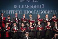 Фестиваль «15 симфоний Дмитрия Шостаковича».