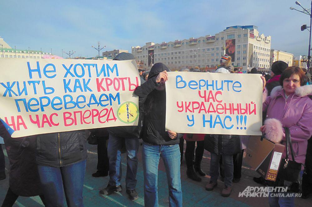 Плакаты митингующих красноречивы.