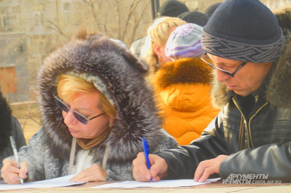 В обращении граждан одна за другой появлялись подписи. За 1,5 часа их было собрано более четырёх тысяч.