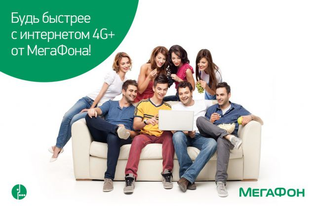 мегафон знакомства фото