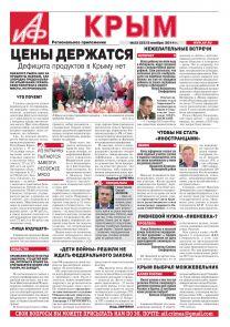 АиФ-Крым №45